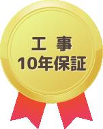 太陽光発電、オール電化・リフォームのヒシダデンキ・工事10年保証